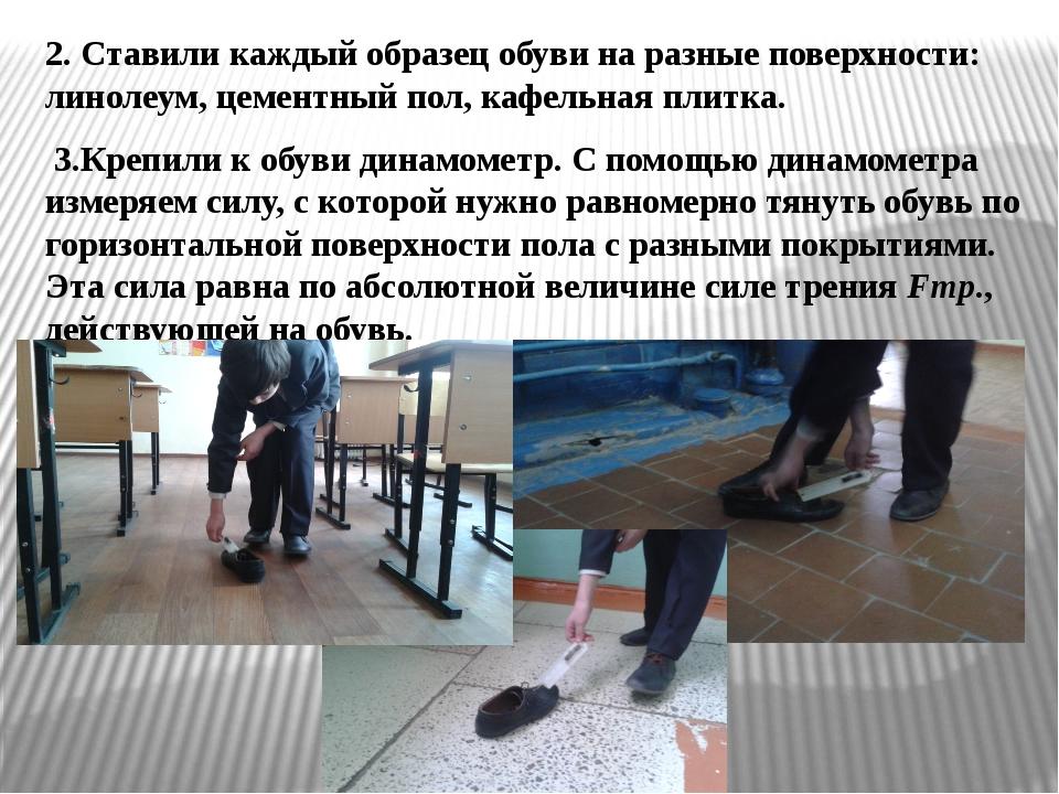 2. Ставили каждый образец обуви на разные поверхности: линолеум, цементный по...