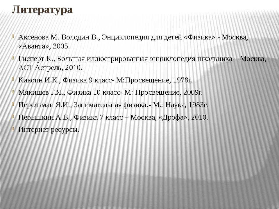 Литература Аксенова М. Володин В., Энциклопедия для детей «Физика» - Москва,...