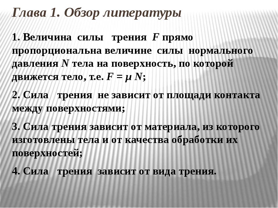 Глава 1. Обзор литературы 1. Величина силы трения F прямо пропорциональна вел...
