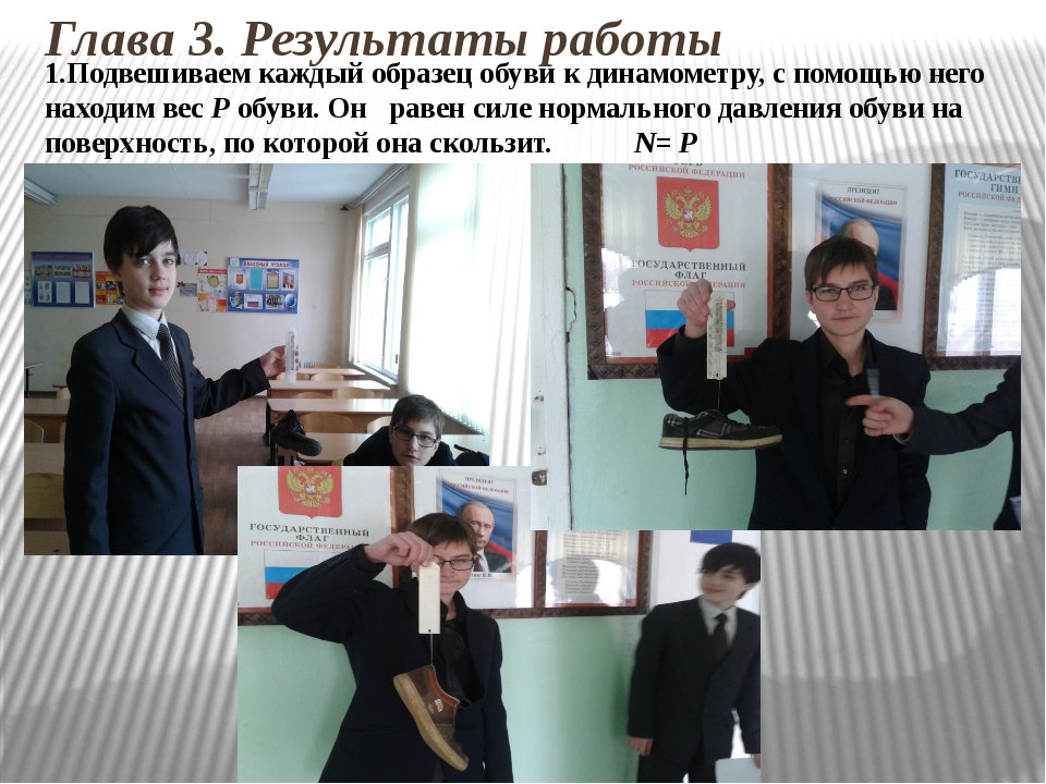 Глава 3. Результаты работы  1.Подвешиваем каждый образец обуви к динамометру...