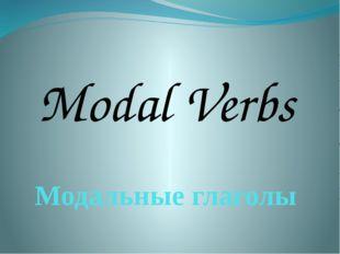 Модальные глаголы Modal Verbs