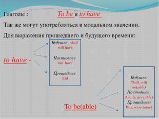 Глаголы : To be и to have Так же могут употребляться в модальном значении. Дл