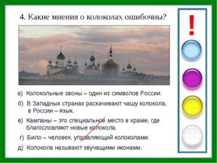 в) Кампаны – это специальное место в храме, где благословляют новые колокола