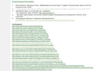 В презентации использованы: Красный звон Звонницы Спаса - Евфимиевского монас
