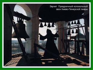 Звучит Праздничный колокольный звон Киево-Печерской лавры К сожалению, вынуж