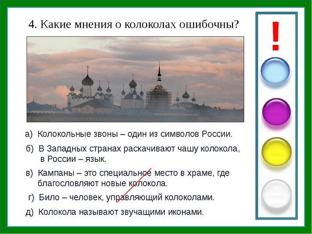 в) Кампаны – это специальное место в храме, где благословляют новые колокола...