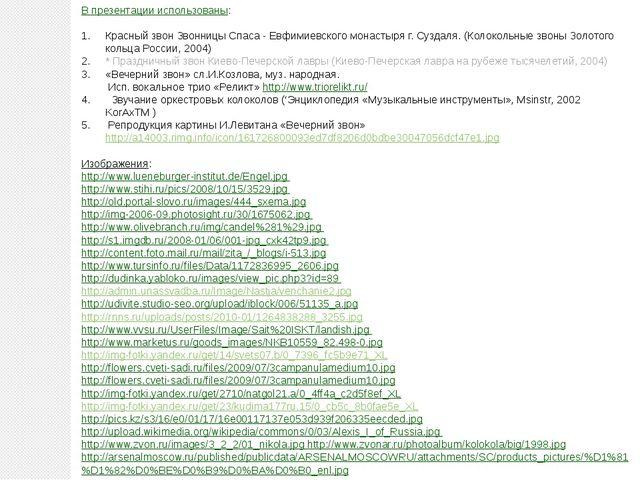 В презентации использованы: Красный звон Звонницы Спаса - Евфимиевского монас...