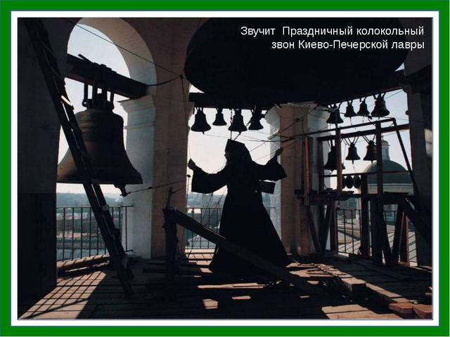 Звучит Праздничный колокольный звон Киево-Печерской лавры К сожалению, вынуж...