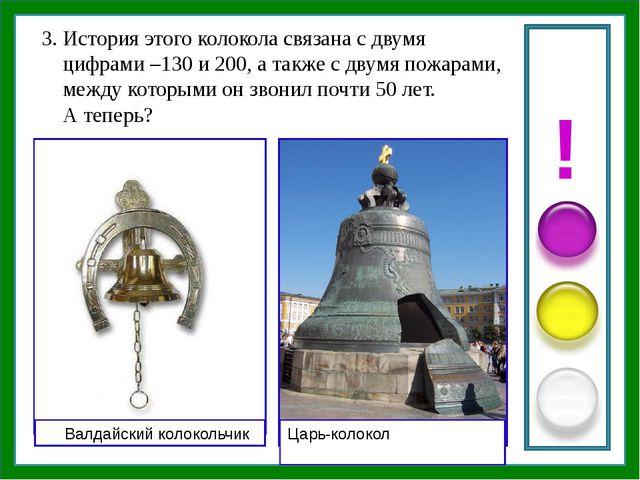 ! Валдайский колокольчик Царь-колокол 3. История этого колокола связана с дв...