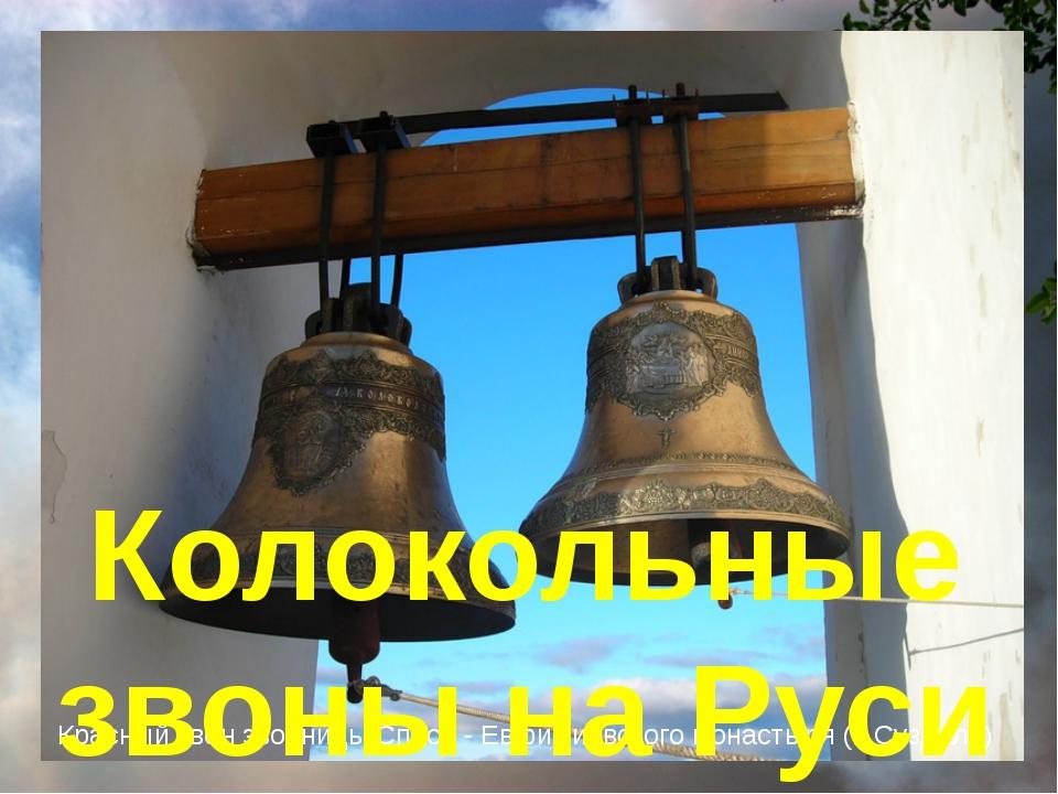 Красный звон звонницы Спаса - Евфимиевского монастыря (г. Суздаль) Колокольны...
