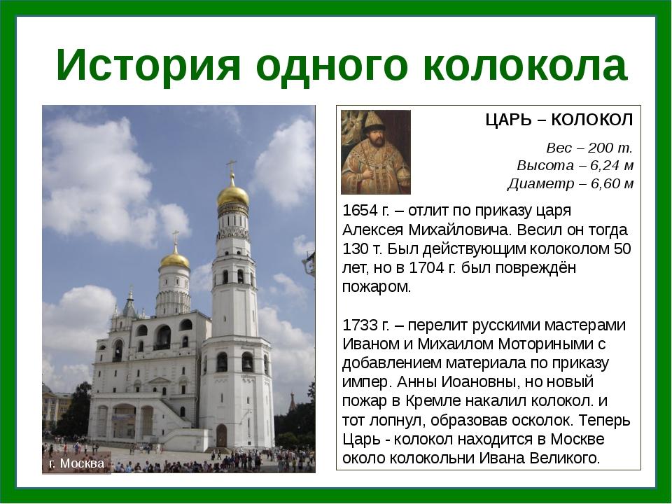 ЦАРЬ – КОЛОКОЛ Вес – 200 т. Высота – 6,24 м Диаметр – 6,60 м 1654 г. – отлит...