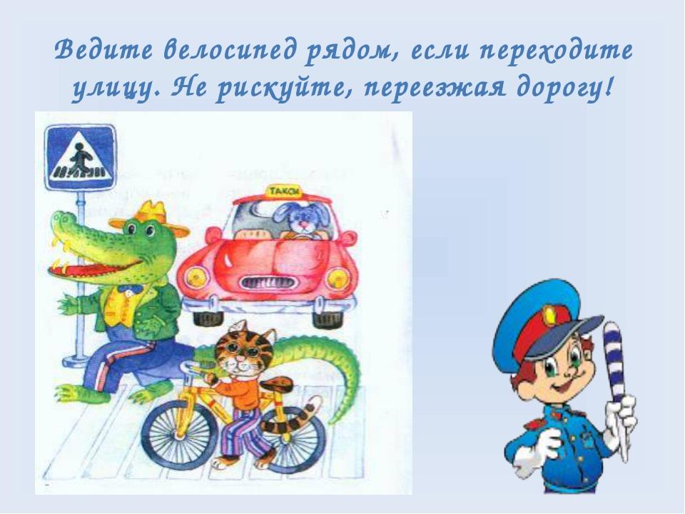 Пальчиковая игра про велосипед