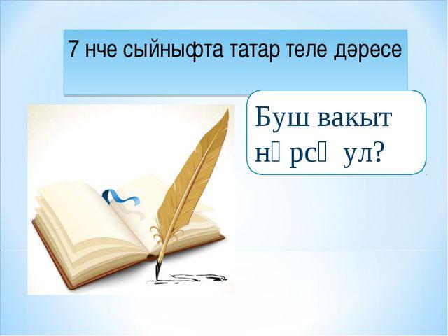 7 нче сыйныфта татар теле дәресе Буш вакыт нәрсә ул?