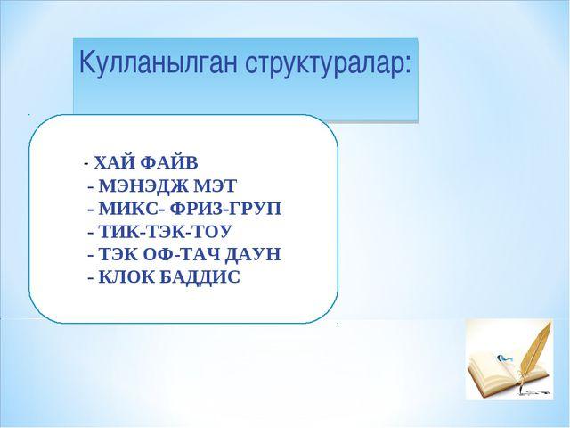 Кулланылган структуралар: - ХАЙ ФАЙВ - МЭНЭДЖ МЭТ - МИКС- ФРИЗ-ГРУП - ТИК-ТЭК...
