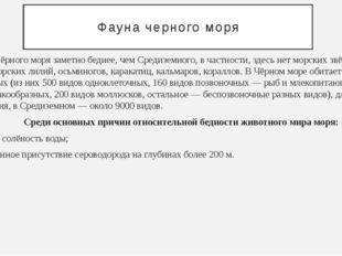 Фауна черного моря Фауна Чёрного моря заметно беднее, чем Средиземного, в час