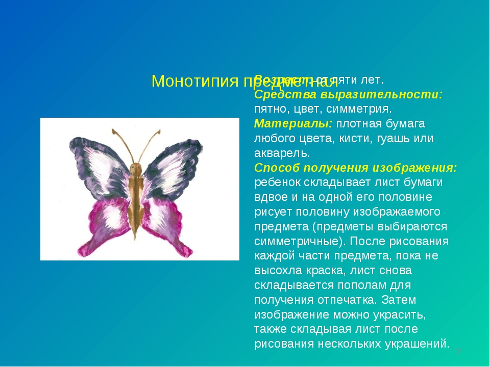 Монотипия предметная Возраст: от пяти лет. Средства выразительности: пятно,...