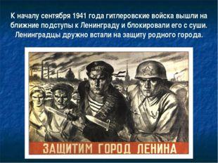 К началу сентября 1941 года гитлеровские войска вышли на ближние подступы к Л