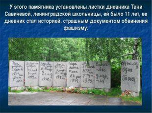 У этого памятника установлены листки дневника Тани Савичевой, ленинградской ш