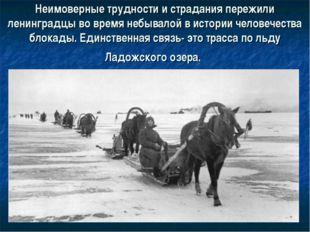 Неимоверные трудности и страдания пережили ленинградцы во время небывалой в и