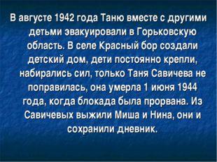 В августе 1942 года Таню вместе с другими детьми эвакуировали в Горьковскую о