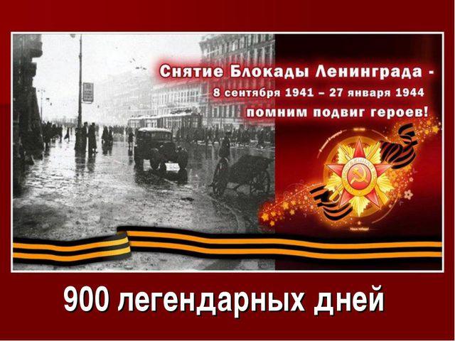 900 легендарных дней