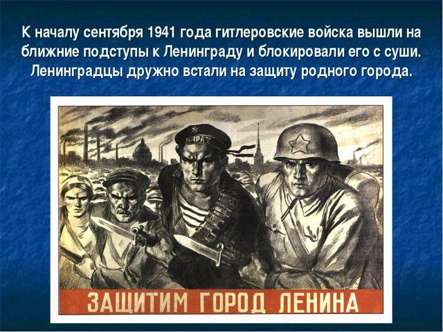 К началу сентября 1941 года гитлеровские войска вышли на ближние подступы к Л...