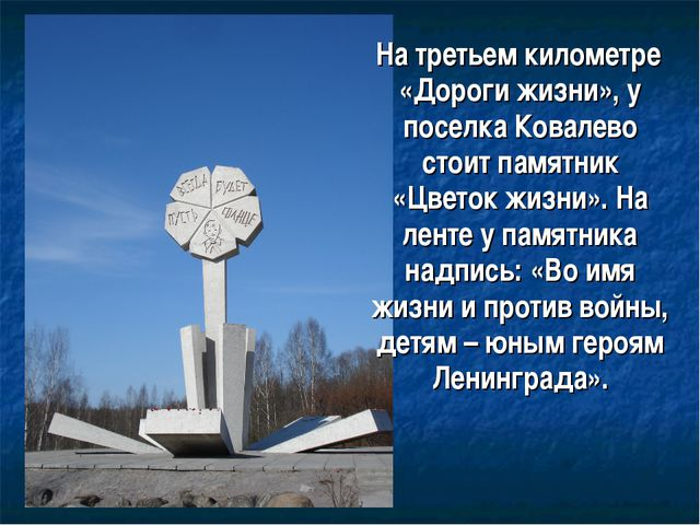 На третьем километре «Дороги жизни», у поселка Ковалево стоит памятник «Цвет...