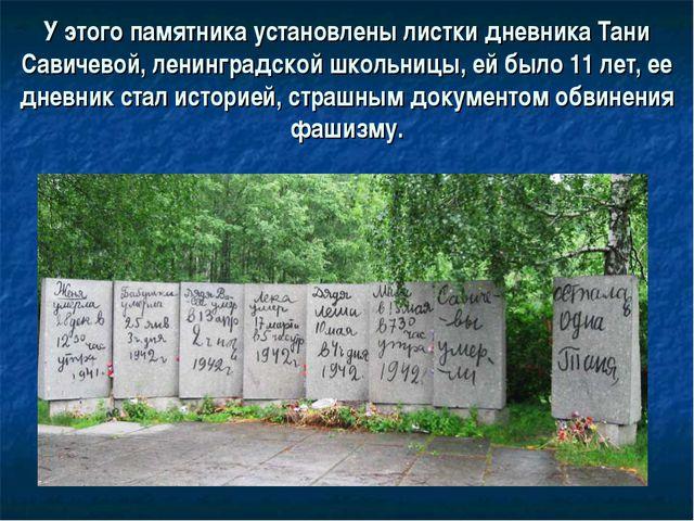 У этого памятника установлены листки дневника Тани Савичевой, ленинградской ш...
