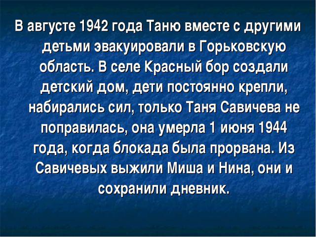 В августе 1942 года Таню вместе с другими детьми эвакуировали в Горьковскую о...