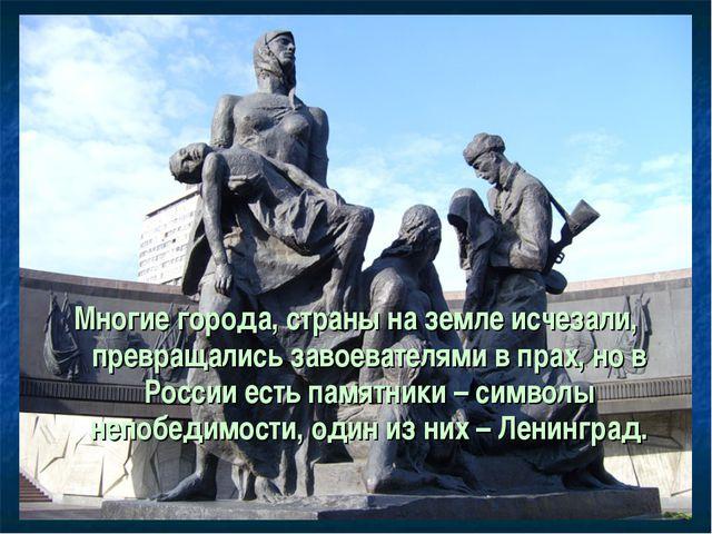 Многие города, страны на земле исчезали, превращались завоевателями в прах, н...
