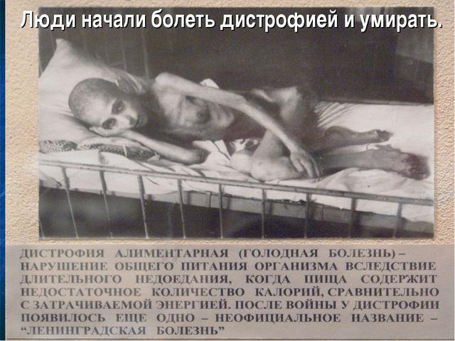 Люди начали болеть дистрофией и умирать.