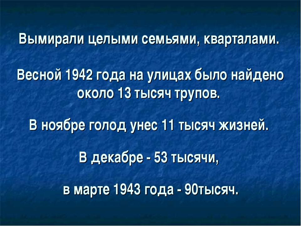 Вымирали целыми семьями, кварталами. Весной 1942 года на улицах было найдено...