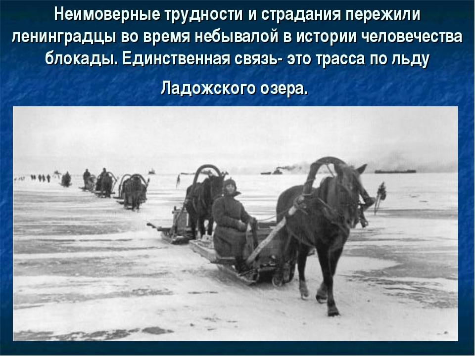 Неимоверные трудности и страдания пережили ленинградцы во время небывалой в и...
