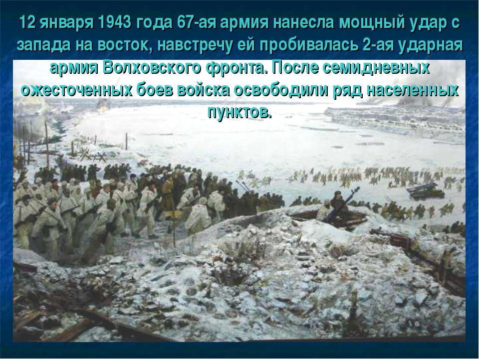 12 января 1943 года 67-ая армия нанесла мощный удар с запада на восток, навст...