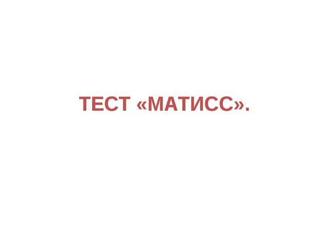 ТЕСТ «МАТИСС».