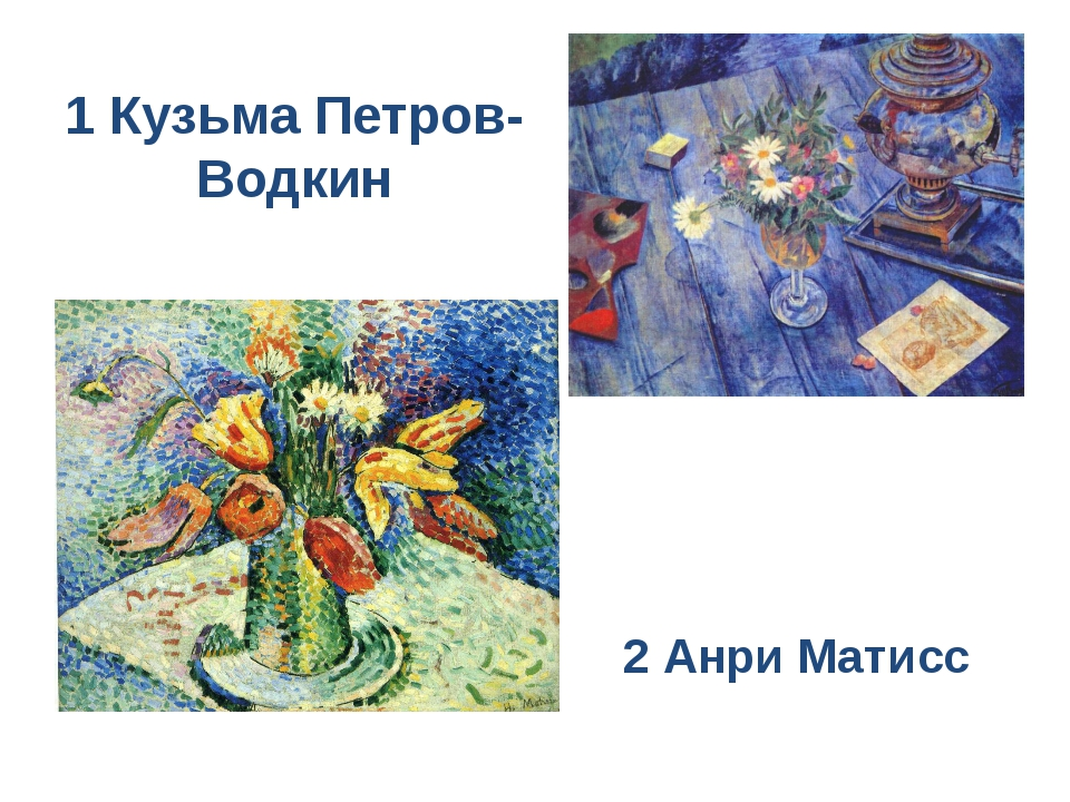 1 Кузьма Петров-Водкин 2 Анри Матисс