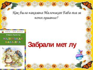 http://www.librius.net/b/65926/read иллюстрации слайдов 6, 7, 8, 9. http://im