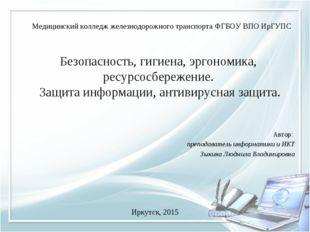 Безопасность, гигиена, эргономика, ресурсосбережение. Защита информации, анти