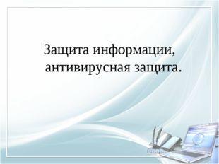 Защита информации, антивирусная защита.