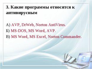 3. Какие программы относятся к антивирусным А) AVP, DrWeb, Norton AntiVirus.