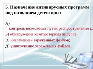 5. Назначение антивирусных программ под названием детекторы: А) контроль возм