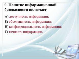 9. Понятие информационной безопасности включает А) доступность информации; Б)