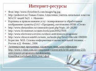 Интернет-ресурсы Фон: http://www.flywebtech.com/images/bg.jpg http://pedsovet