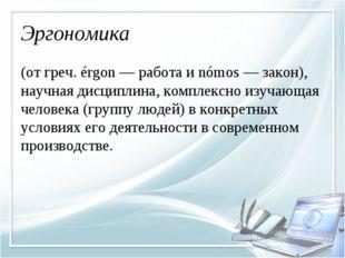 Эргономика (от греч. érgon — работа и nómos — закон), научная дисциплина, ком