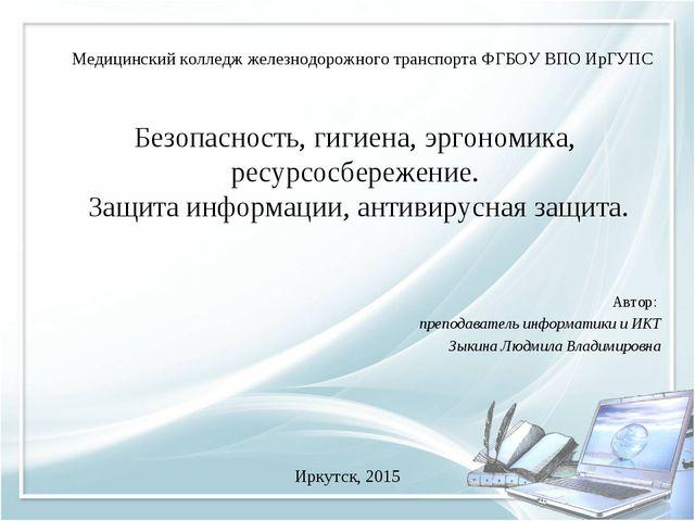 Безопасность, гигиена, эргономика, ресурсосбережение. Защита информации, анти...