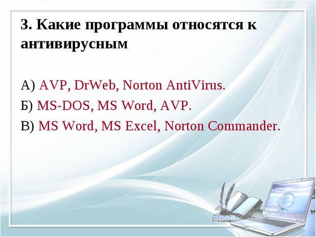 3. Какие программы относятся к антивирусным А) AVP, DrWeb, Norton AntiVirus....