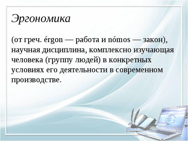 Эргономика (от греч. érgon — работа и nómos — закон), научная дисциплина, ком...