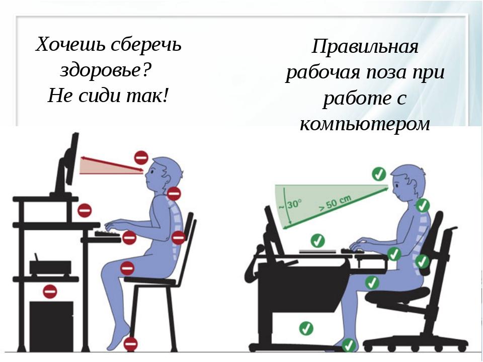 Правильная рабочая поза при работе с компьютером Хочешь сберечь здоровье? Не...