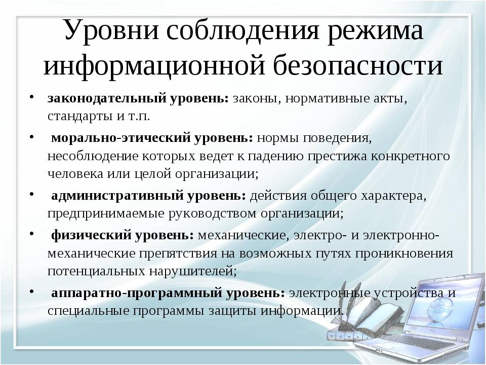 Уровни соблюдения режима информационной безопасности законодательный уровень:...