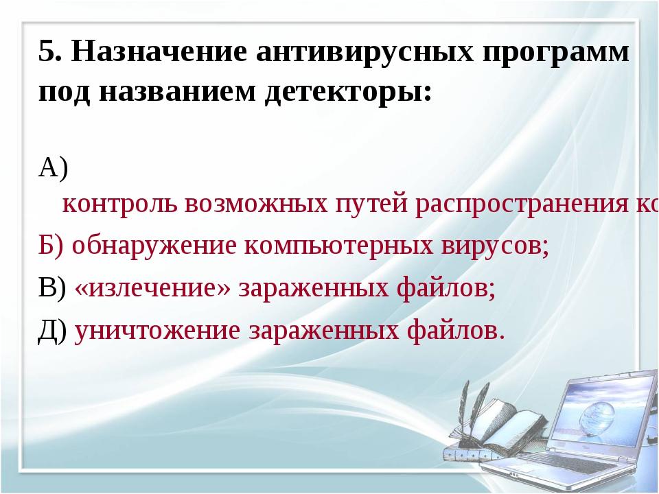 5. Назначение антивирусных программ под названием детекторы: А) контроль возм...